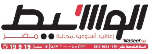 جريدة وسيط القاهرة عدد الجمعة 13 أكتوبر 2017 م