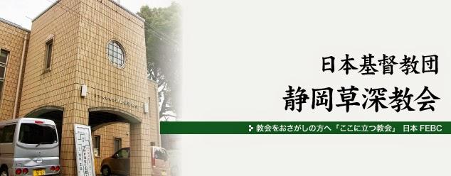 日本基督教団静岡草深教会