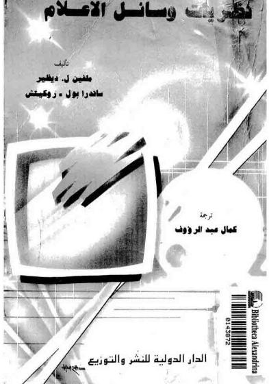 كتب المعاصر لغات pdf