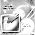 كتاب نظريات وسائل الاعلام  لملفين ديفلير pdf