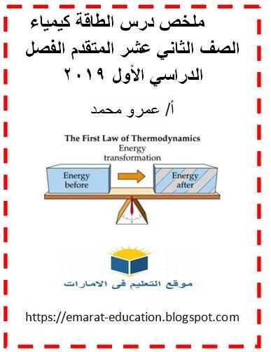 ملخص الدرس الأول كيمياء للصف الثاني عشر متقدم فصل أول