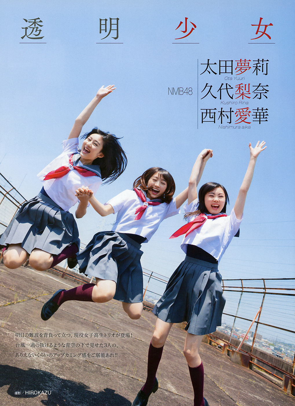 Ota Yuuri 太田夢莉, Kushiro Rina 久代梨奈, Nishimura Aika 西村愛華 NMB48, ENTAME 2015.11 (エンタメ 2015年11月号)