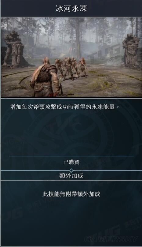 戰神4 (GOD OF WAR) 新手加點推薦   娛樂計程車