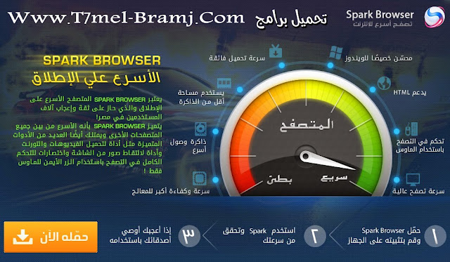 تحميل متصفح بايدو سبارك عربي للكمبيوتر 2018 Download Baidu Spark Browser