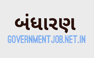 Bharat Nu Bandharan PDF In Gujarati