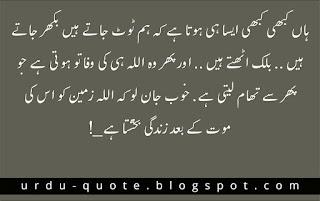 Sad Urdu Quotes 1