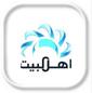 Ahlulbayt Arabic TV Streaming