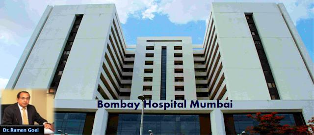 الدكتور رامين غويل في مستشفى بومباي مومباي الهند