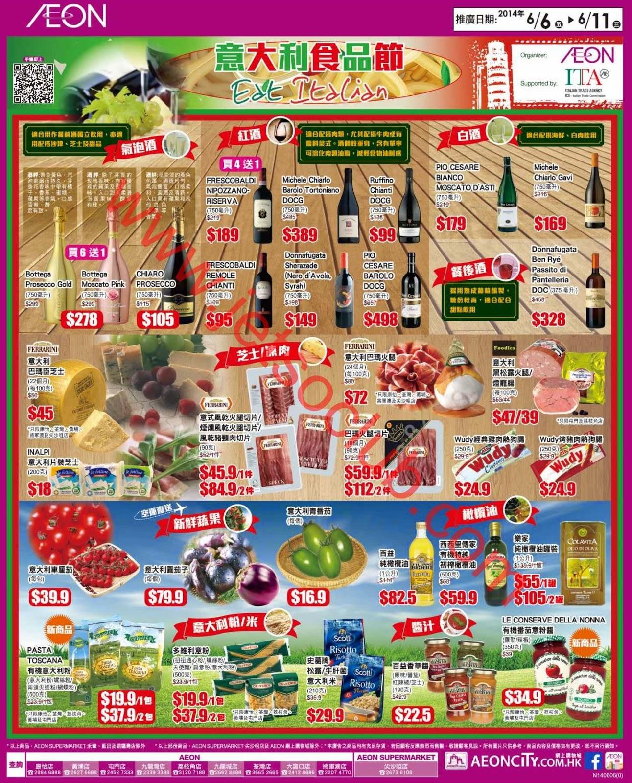 AEON:義大利食品節(6-11/6)/ 週末勁減(6-8/6) ( Jetso Club 著數俱樂部 )