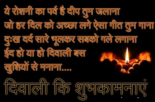 Happy Diwali 2017 Shayari, Hindi Messages, Sms, Msg