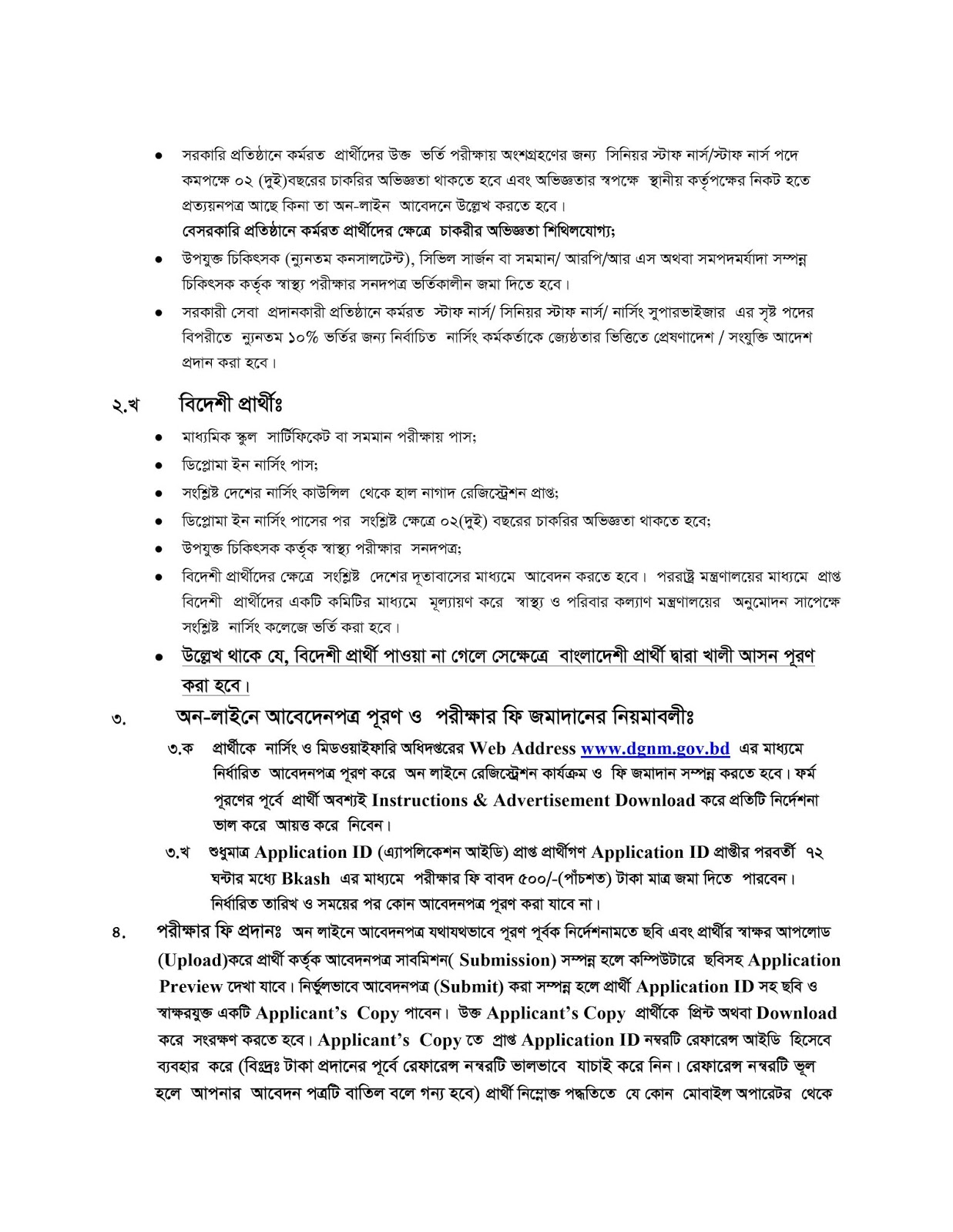 B.Sc. Nursing/B.Sc. Public Health Nursing (Post Basic) Admission Circular 2018-19