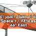 ﻛﻴﻔﻴﺔ ﺍﺳﺘﻘﺒﺎﻝ ﺍﻟﻘﻤﺮ ﺍﻻﺫﺭﻱ : AzerSpace 1 / Africasat-1A  46° East