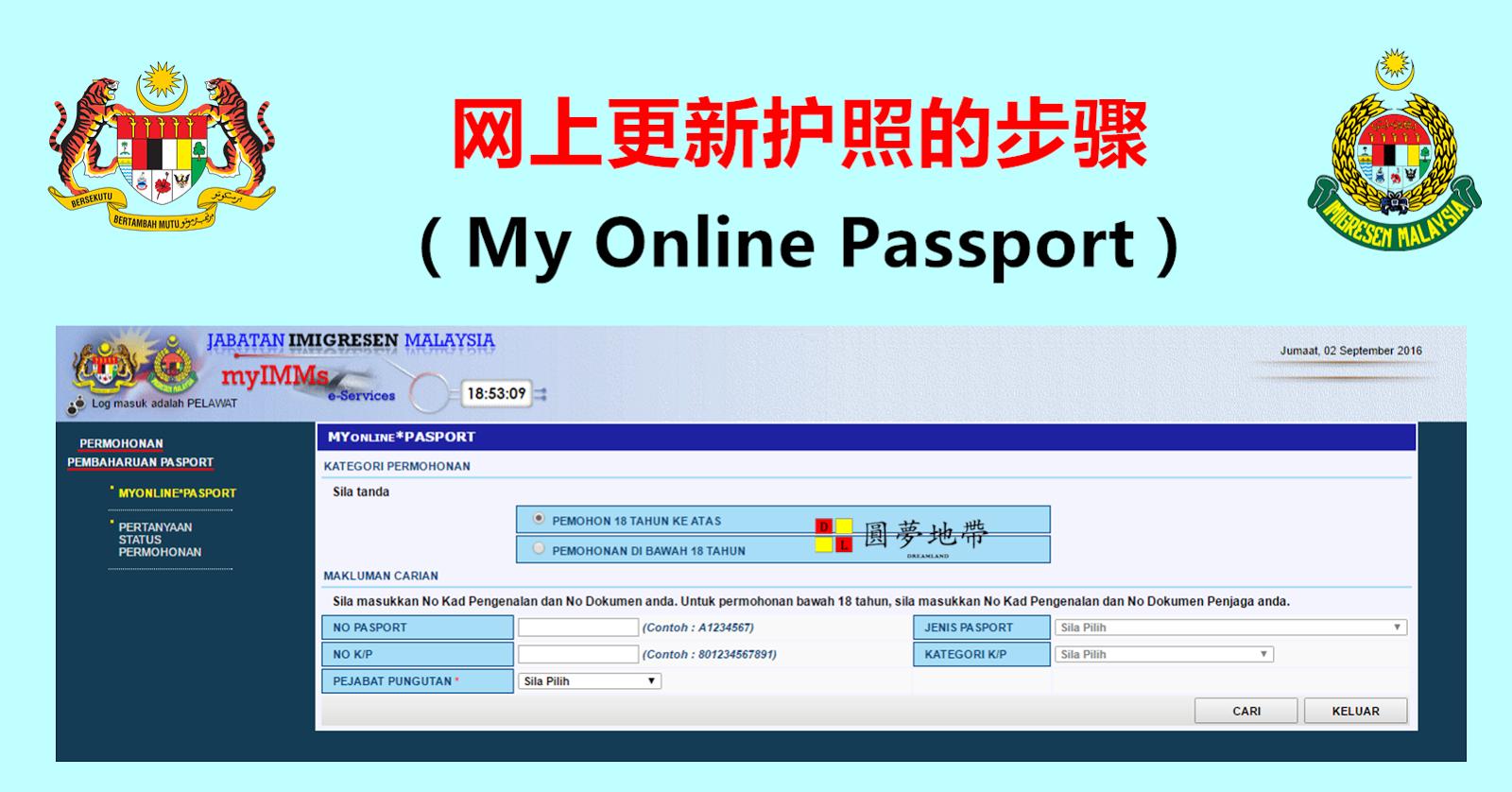 上网申请更新护照,10分钟就可搞定!