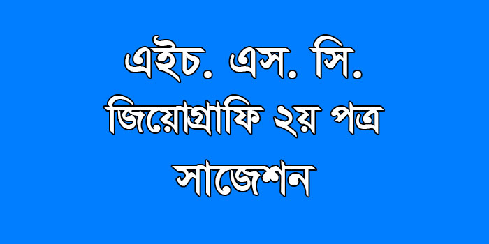 hsc Geography 2nd Paper suggestion, exam question paper, model question, mcq question, question pattern, preparation for dhaka board, all boards