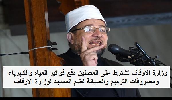 وزارة الاوقاف تلزم المصلين بدفع فواتير المياه والكهرباء والترميم والصيانة لضم المسجد لوزارة الاوقاف