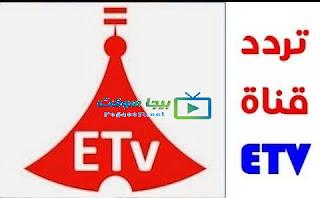 تردد قناة etv الاثيوبية الناقلة للمباريات بث مباشر مجاناً