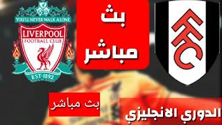 موعد وتشكيل مباراة ليفربول وفولهام  اليوم 11-11-2018  الدوري الانجليزي