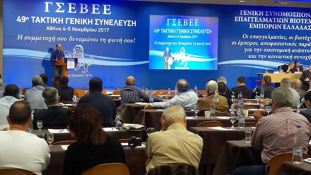 Στην 49η Τακτική Γενική Συνέλευση της ΓΣΕΒΕΕ ο Παναγιώτης Μακρής