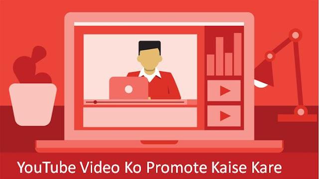 Youtube Video Ko Promote Kaise Kare