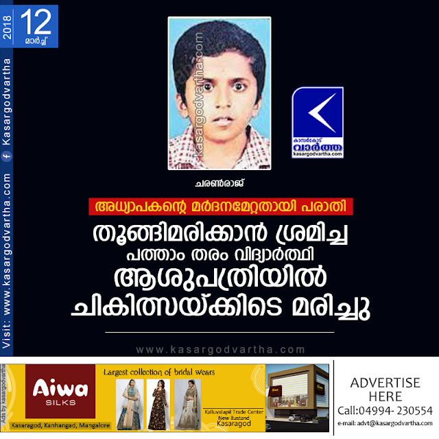 Adhur, Kasaragod, Kerala, News, Suicide-attempt, Death, Obituary, Hospital, Treatment, Police, Complaint, Teacher, Assault, 10th standard student attempting suicide died in hospital.