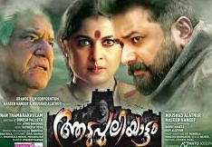 Aadupuliyattam 2016 Malayalam Movie Watch Online
