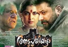 Aadupuliyattam 2016 Malayalam Movie Watch Online