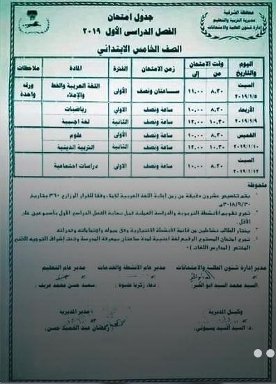 جدول امتحانات الصف الخامس الإبتدائي محافظة الشرقية