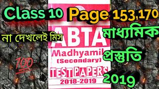 Madhyamik suggestion 2019 ABTA 2019 page 156