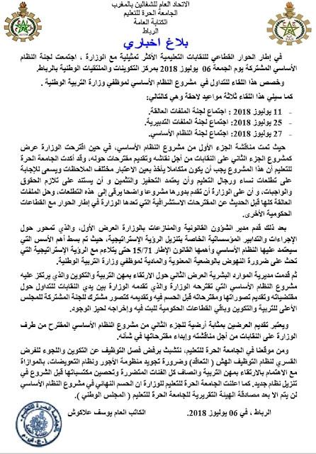 بلاغ من الجامعة الحرة للتعليم حول اشغال مناقشة مشروع النظام الاساسي