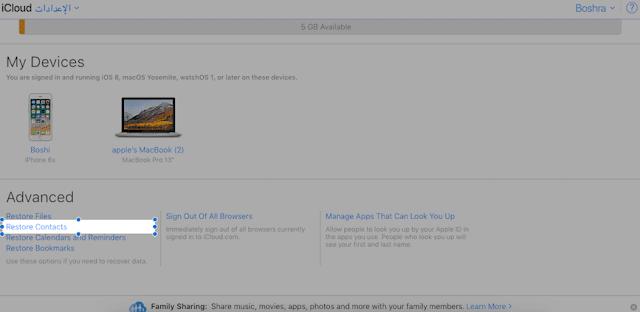 طريقة استرجاع الاسماء المحذوفة من الايكلاود iCloud
