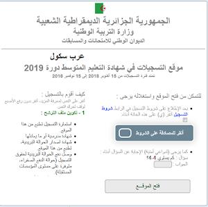 موقع تسجيلات شهادة التعليم المتوسط 2019 الجديد