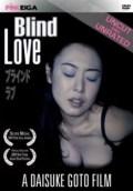 Download Film Blind Love (2005) Full Movie Subtitle Indonesia