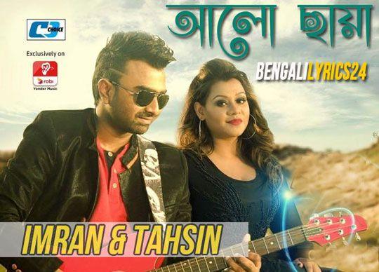 Alo Chaya - Imran, Tahsin, Bangla MP3 Song