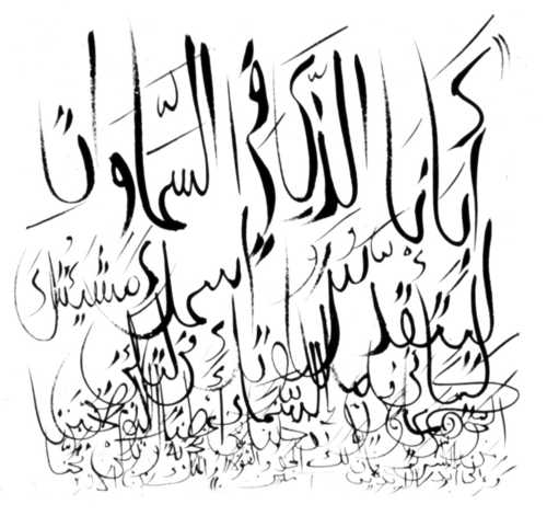 Cost Of Discipleship Neo Martyr Ahmet The Calligrapher