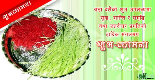 Dashain greeting cards 2074 vijaya dashami cards download shayari dashain greeting cards 2074 vijaya dashami cards download shayari sms msg m4hsunfo