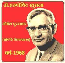Life characher of Dr. Hargovind Khurana