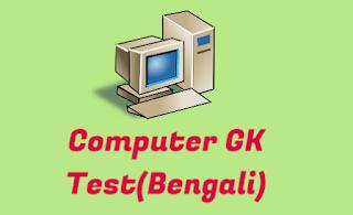 Computer GK in Bengali MCQ Online Test