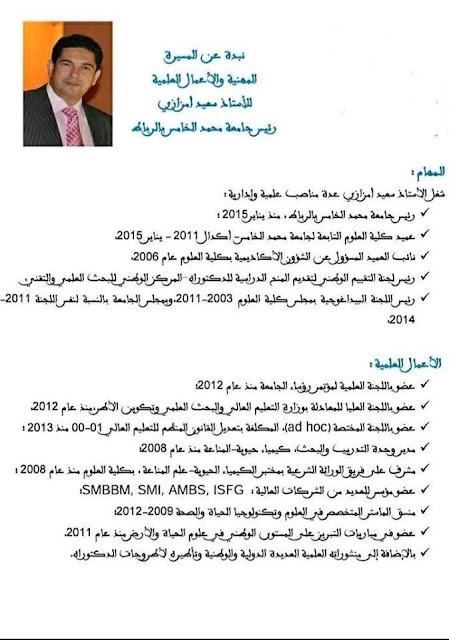 سعيد أمزازي وزيرا للتربية الوطنية والتكوين المهني والتعليم العالي والبحث العلمي
