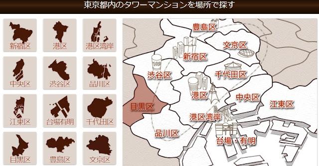 http://www.toshi-estate.com/shibuya/