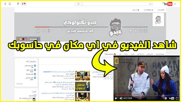 كيفية مشاهدة فيديو اليوتيوب اثناء تصفح أي موقع آخر|floating youtube