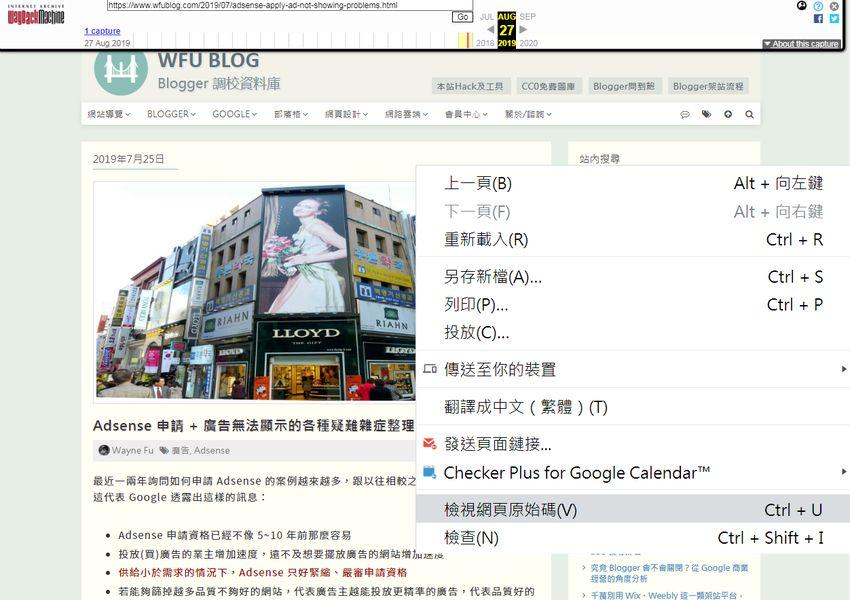 web-page-recover-content-image-wayback-machine-2.jpg-忘了備份要如何救回部落格網站文章內容、圖片