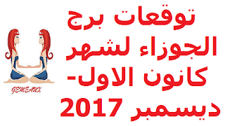 توقعات برج الجوزاء لشهر كانون الاول- ديسمبر 2017