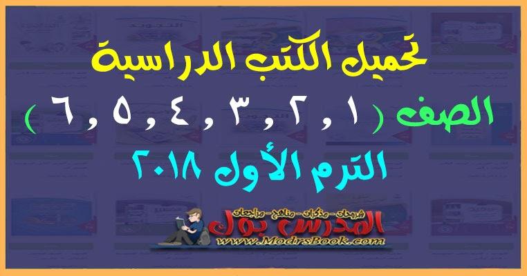 تحميل الكتب المدرسية المصرية pdf
