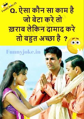 Relationship questions, Aisa Kaun Sa Kaam Hai Jo Beta Kare To Kharab ?