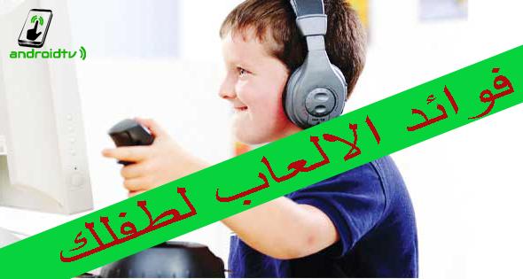 فوائد  ألعاب الكمبيوتر للأطفال