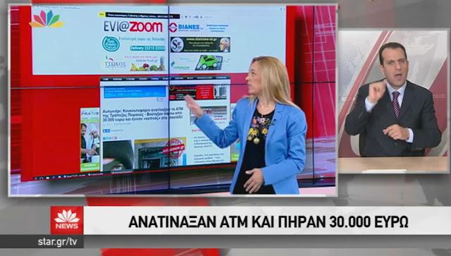 Αυλωνάρι: Ανατίναξαν ΑΤΜ και έφυγαν με τα μετρητά - Δείτε το ΒΙΝΤΕΟ από τo δελτίο ειδήσεων του STAR
