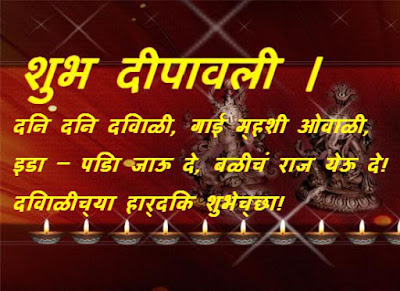 Best Diwali Wishes Message In Marathi 2016