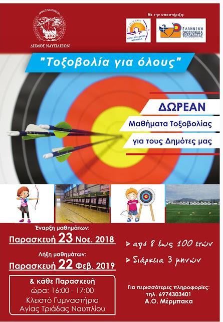 Δωρεάν μαθήματα Τοξοβολίας από τον Δήμο Ναυπλιέων και τον Α. Ο. Μέρμπακα