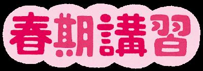 「春期講習」のイラスト文字