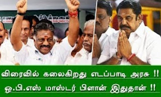 Athiravaikum OPS – Tamil Political News
